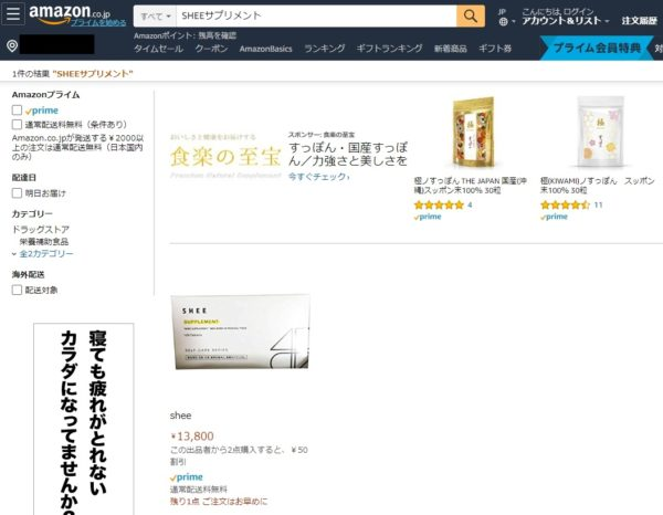 SHEEサプリメント Amazonでの販売店舗一覧